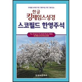 한글 킹제임스 성경(스코필드 한영주석/색인)