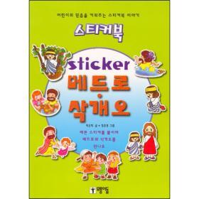 스티커북 16 - 베드로 삭개오