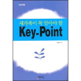 새가족이 꼭 알아야 할 Key-Point (기신자용)