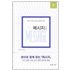 메시지 - 신약(영한대역/무선판)