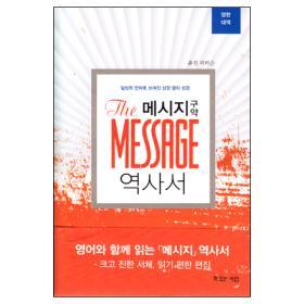 메시지 - 구약/역사서(영한대역)