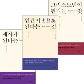 로완 윌리엄스 신앙의 기초 3부작세트 - (전3권)