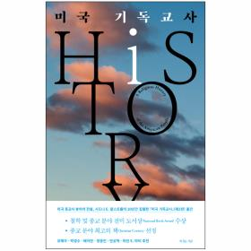 미국 기독교사 (A Religious History of the American People)