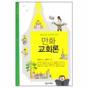 만화 교회론