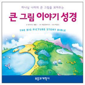 큰 그림 이야기성경