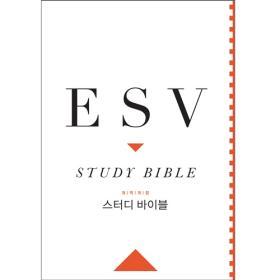 ESV 스터디 바이블 (개역개정)