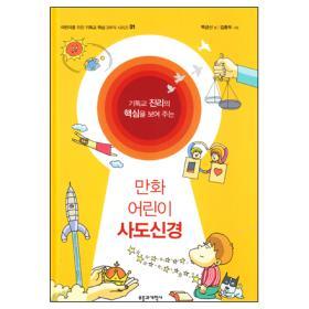 만화 어린이 사도신경(어린이를 위한 기독교핵심 3부작시리즈01)