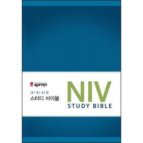 [축하스티커증정] NIV 스터디 바이블 (개역개정)