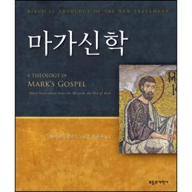 마가신학 (Theology of Mark's Gospel)