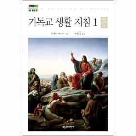 기독교 생활 지침 1 - 개인 윤리 (상)