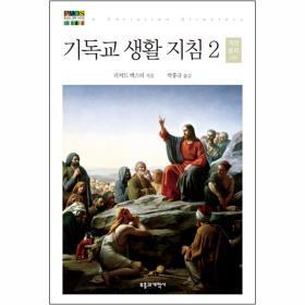 기독교 생활 지침 2 - 개인 윤리 (하)
