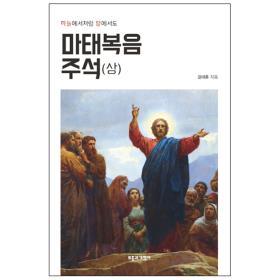 마태복음 주석 (상) : 하늘에서처럼 땅에서도