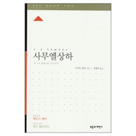 ESV 성경 공부 시리즈 - 사무엘 상하