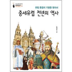 중세유럽 천년의 역사 (유럽 통합의 기원을 찾아서)