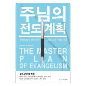 주님의 전도 계획 (The Master Plan of Evangelism)