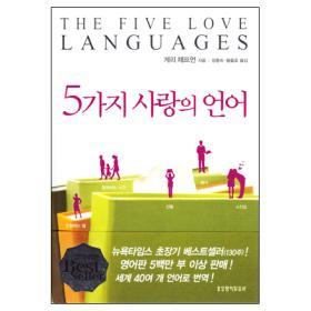 5가지 사랑의 언어 (개정증보판)