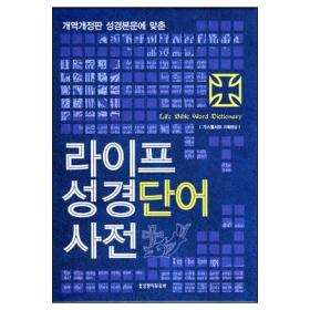 라이프 성경단어 사전