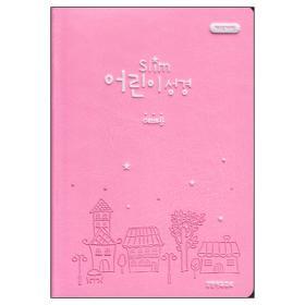 [개역개정]슬림 어린이성경(예배용)소-분홍