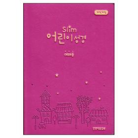 [개역개정]슬림 어린이성경(예배용)소-진달래색