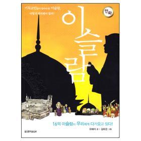 만화 이슬람