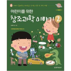 어린이를 위한 창조과학 이야기 2