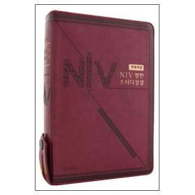 개정 NIV 영한 스터디 성경(중/단본/지퍼)-체리