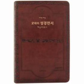 [개역개정] 굿데이 성경 NKR72WT (합본/색인/무지퍼)-갈색