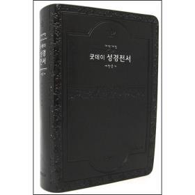 [개역개정] 굿데이 성경 NKR72WT (합본/색인/무지퍼)-검정