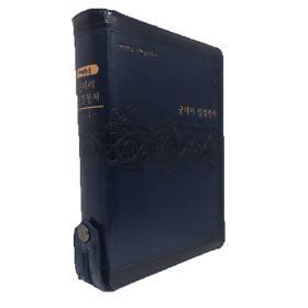 [개역한글] 굿데이성경전서 H72WM (중/합본/색인/지퍼)-네이비