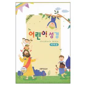 [개역개정] 예배용 어린이성경 (비닐/중/단본/색인)-옐로우