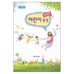[개역개정] 예배용 어린이성경 (비닐/중/단본/색인)-화이트