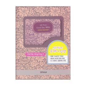 [개역개정]올 뉴 굿데이 (미니/합본/색인)-핑크(꽃)
