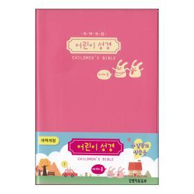 [개역개정]어린이성경 (예배용/소/색인)-핫핑크