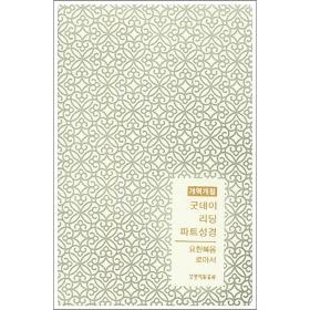 [개역개정] 굿데이 리딩파트너 성경 - 고급그레이 (요한복음/로마서)