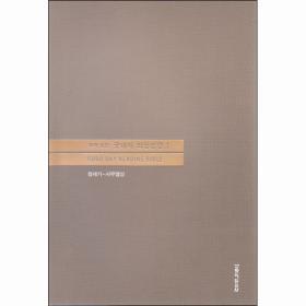 [개역개정] 굿데이 리딩성경 1 (창세기~사무엘상)