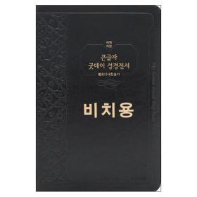 [개역개정] 큰글자 굿데이 NKR72EWT 비치용 성경전서(합본/색인/무지퍼)-검정