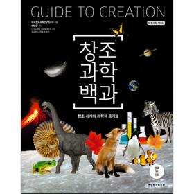 창조 과학 백과