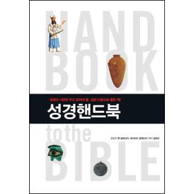 성경 핸드북(최신 개정4판)