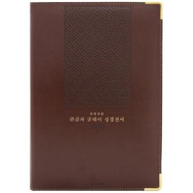 [개역개정]큰글자 굿데이 성경전서 NKR92WB (강대상/단본/무지퍼)-브라운
