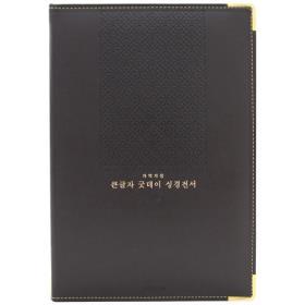 [개역개정] 큰글자 굿데이 성경전서 NKR92WB(강대상/단본/무지퍼)-다크브라운