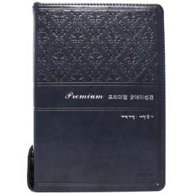 [개역개정]프리미엄 굿데이 (대,합본,색인,지퍼)-네이비