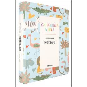 [개역개정] 어린이성경 (보급형/중/단본/색인/무지퍼)-블루