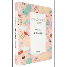 [개역개정] 어린이성경 (보급형/중/단본/색인/무지퍼)-핑크