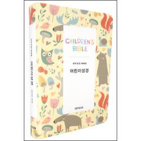 [개역개정] 어린이성경 (보급형/중/단본/색인/무지퍼)-옐로우