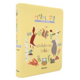 [개역개정] 어린이 성경 (보급형/소단본/색인/무지퍼)-옐로우