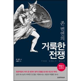 존 번연의 거룩한 전쟁-해설&스터디