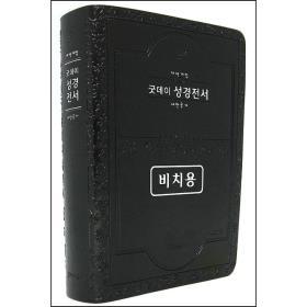 [개역개정] 굿데이 성경전서 NKR72WT (합본/색인/무지퍼/비치용)