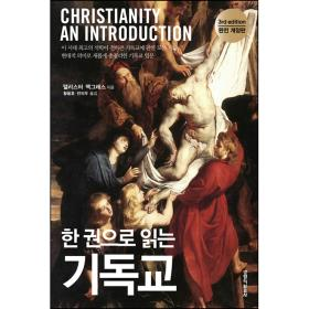 한 권으로 읽는 기독교 (완전 개정판)