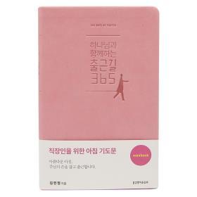 하나님과 함께하는 출근길 365 - 핑크