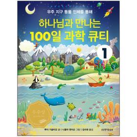 하나님과 만나는 100일 과학 큐티 (우주 지구 동물 인체를 통해)